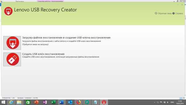 Lenovo USB Recovery Creator Tool for Windows 7 - Tad